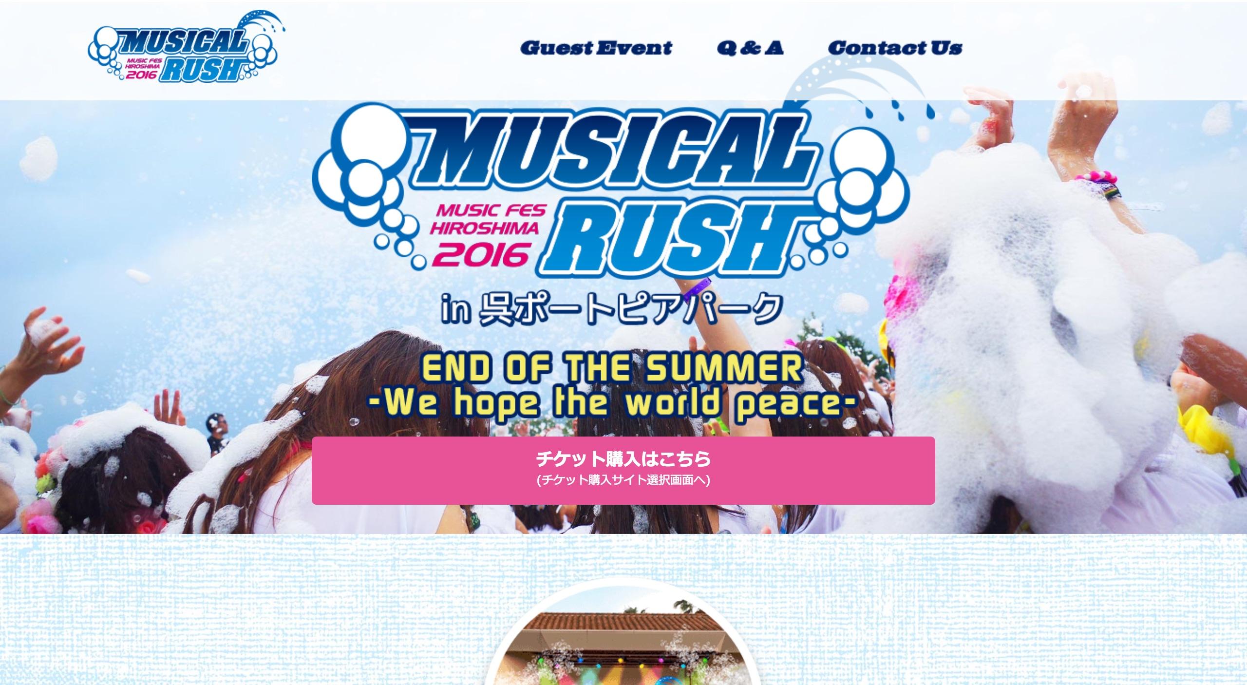 野外フェスMUSICAL RUSH公式サイト