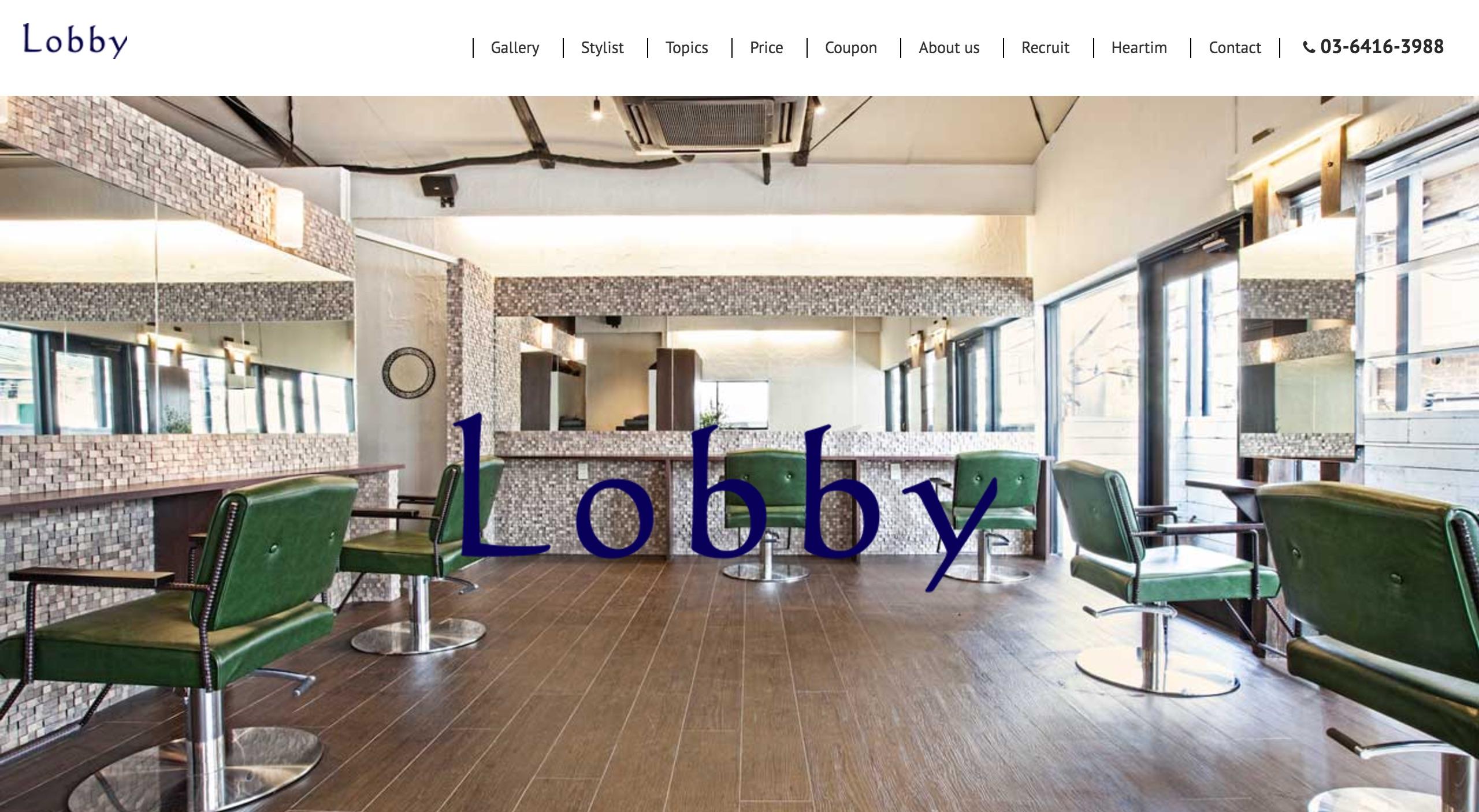 美容室LOBBY公式HP