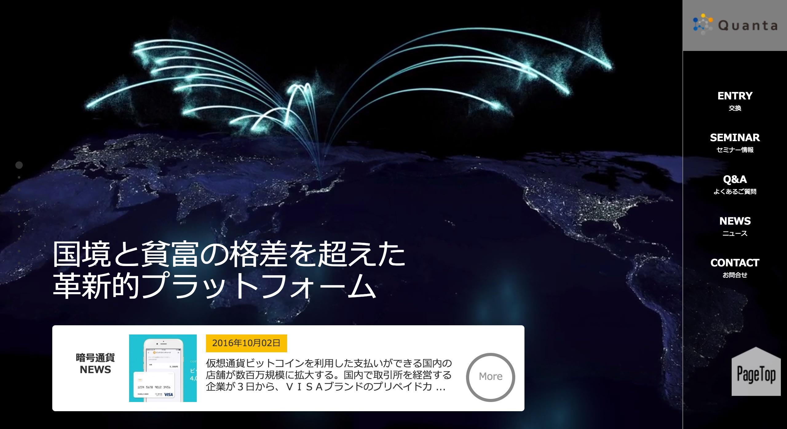 仮想通貨QNT交換サイト